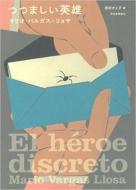 つつましい英雄