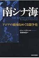 南シナ海 アジアの覇権をめぐる闘争史