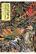 江戸のバロック 日本美術のあたらしい見かた