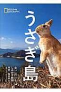うさぎ島 会いに行けるしあわせ動物 NATIONAL GEOGRAPHIC