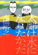【サイン本】太郎は水になりたかった torch comics