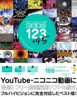 動画素材123+45 まるごとFREEでつかえるムービー素材集