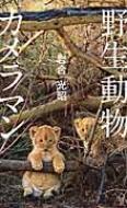 野生動物カメラマン <ヴィジュアル版> 集英社新書