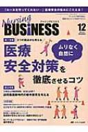ナーシングビジネス 9-12