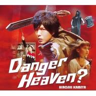 Danger Heaven? 【豪華盤】(CD+DVD)