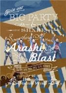 ARASHI BLAST in Miyagi (DVD)【通常仕様】