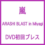 ARASHI BLAST in Miyagi (DVD)【初回プレス仕様】