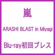 ARASHI BLAST in Miyagi (Blu-ray)【初回プレス仕様】