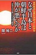 なぜ日本と朝鮮半島は仲が悪いのか 古代史から見た方がよくわかる 「日本人の正体」につながる物語