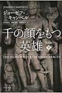 千の顔をもつ英雄 下 ハヤカワ・ノンフィクション文庫
