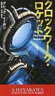 クロックワーク・ロケット 新☆ハヤカワ・SF・シリーズ