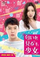 匂いを見る少女 DVD SET1 【お試しBlu-ray(第1話〜第3話)付き】