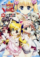 魔法少女リリカルなのはViVid 15 カドカワコミックスAエース