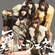 舞いジェネ! (+DVD)【初回限定盤A】