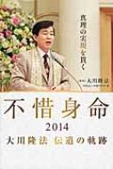不惜身命 真理の実現を貫く 2014 大川隆法 伝道の軌跡