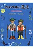 ペルペルの魔法 ピピンとトムトム物語