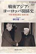 戦後アジア・ヨーロッパ関係史 冷戦・脱植民地化・地域主義 東アジア研究所叢書