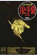 月と手袋 他三編 江戸川乱歩文庫