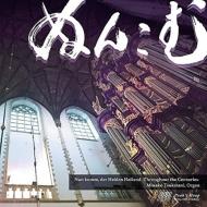 『ぬんこむ〜「いざ来ませ、異教徒の救い主よ」に基づく16人の作曲家による22作品』 塚谷水無子