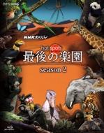 NHKスペシャル ホットスポット 最後の楽園 season2 Blu-ray DISC 2