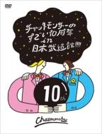 チャットモンチーのすごい10周年 in 日本武道館!!!! (DVD)