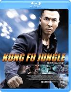 カンフー・ジャングル Blu-ray【初回限定生産】