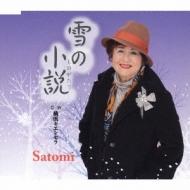雪の小説 C/W 横浜キエンセラ