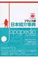 フランス語日本紹介事典Japapedia