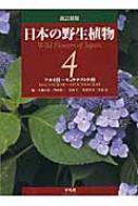 日本の野生植物 4 アオイ科〜キョウチクトウ科