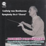 交響曲第9番『合唱』 フルトヴェングラー&バイロイト(1951)(平林直哉復刻)