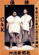 CK無謀な挑戦状case2 in 両国国技館 〜ぶどうよりもマスカット!たわわに実った収穫祭〜