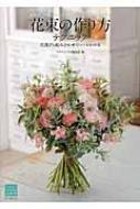 花束の作り方テクニック 花選びと組み合わせのコツがわかる フラワーデザインの上達法