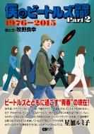 僕のビートルズ音盤青春記 Part2 1976-2015