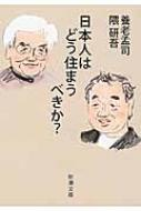 日本人はどう住まうべきか? 新潮文庫