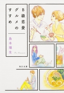 B級恋愛グルメのすすめ 角川文庫
