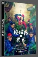 探検隊の栄光 DVD