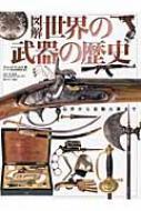 図解 世界の武器の歴史 石斧から自動火器まで
