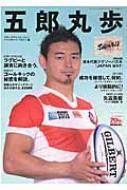 Magazine (Book)/五郎丸歩 ヤマハ発動機 スポーツアルバム