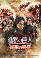 dTV オリジナル 進撃の巨人 ATTACK ON TITAN 反撃の狼煙 DVD