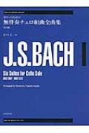ギターのための無伴奏チェロ組曲全曲集 改訂版(ゼンオン・ギター・ライブラリー)