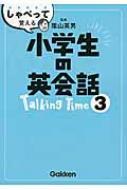 しゃべって覚える小学生の英会話Talking Time 3