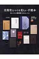 美篶堂とつくる美しい手製本 本づくりの教科書12のレッスン