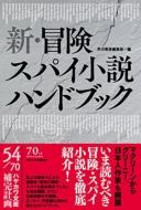 新・冒険スパイ小説ハンドブック ハヤカワ文庫NV