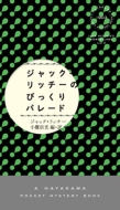 ジャック・リッチーのびっくりパレード ハヤカワ・ポケット・ミステリ