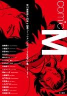 """Comic M 早川書房創立70周年記念コミックアンソロジー""""ミステリ篇"""""""