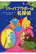 バーバブラボーは名探偵 バーバパパのコミックえほん 4 講談社のバーバパパえほん