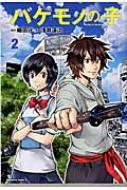 バケモノの子 2 カドカワコミックス・エース