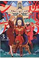 機動戦士ガンダム 逆襲のシャア ベルトーチカ・チルドレン 3 カドカワコミックスaエース