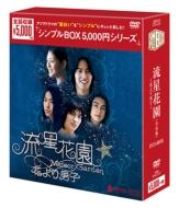 流星花園〜花より男子〜全長版 DVD-BOX シンプル版