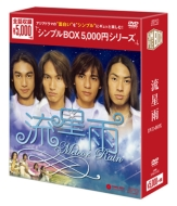 流星雨 DVD-BOX シンプル版